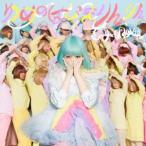 きゃりーぱみゅぱみゅ ゆめのはじまりんりん [CD+DVD]<初回限定盤> 12cmCD Single