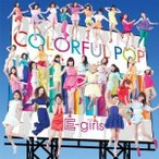 E-girls COLORFUL POP [CD+DVD+EPサイズ64P写真集]<初回生産限定盤> CD 特典あり