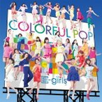 E-girls COLORFUL POP CD