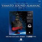 ETERNAL EDITION YAMATO SOUND ALMANAC 1996-I SOUND FANTASIA SERIES 宇宙戦艦ヤマト Blu-spec CD