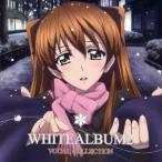 上原れな TVアニメ『WHITE ALBUM2』VOCAL COLLECTION SACD Hybrid