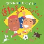 佐藤弘道 ひろみち&たにぞうの運動会カーニバル! CD
