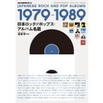 湯浅学 日本ロック&ポップス・アルバム名鑑 1979-1989 Magazine