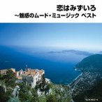 The New Paul Mauriat Grand Orchestra 恋はみずいろ〜魅惑のムード・ミュージック ベスト CD