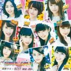 SUPER☆GiRLS 超絶少女☆BEST 2010〜2014 [CD+DVD] CD
