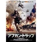 ミゲル・クルトワ アフガン・トラップ DVD