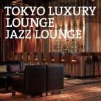 Various Artists TOKYO LUXURY LOUNGE JAZZ LOUNGE CD