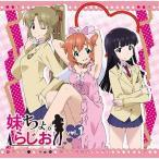 ラジオCD「妹ちょ。らじお」vol.1 [CD+CD-ROM] CD