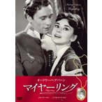 ショッピングメモリアルDVD アナトール・リトヴァク マイヤーリング メモリアル・コレクション DVD