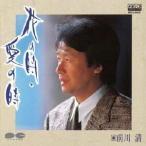 前川清 花の時・愛の時 MEG-CD