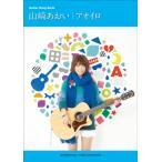 山崎あおい 山崎あおい 「アオイロ」 ギター弾き語り 初中級 Book