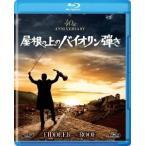 ノーマン・ジュイソン 屋根の上のバイオリン弾き Blu-ray Disc