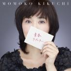 菊池桃子 青春ラブレター 〜30th Celebration Best〜<通常盤> CD