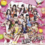 SUPER☆GiRLS 花道!!ア〜ンビシャス [CD+Blu-ray Disc] 12cmCD Single ※特典あり