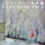 GOOD ON THE REEL オルフェウスの五線譜 CD