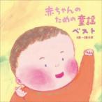 赤ちゃんのための童謡 ベスト 0歳〜2歳半用 CD