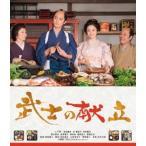 朝原雄三 武士の献立 Blu-ray Disc