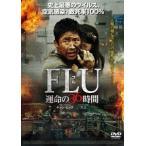 FLU 運命の36時間 DVD