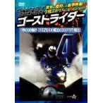 ゴーストライダー4【新価格版】〜GOES UNDERCOVER〜 ゴーズアンダーカヴァー DVD