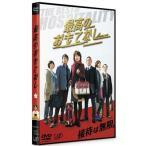 イモトアヤコ 最高のおもてなし DVD 特典あり