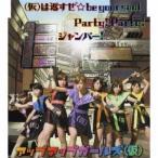 アップアップガールズ(仮) (仮)は返すぜ☆be your soul/Party! Party!/ジャンパー!<通常盤> 12cmCD Single