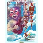 小林信一 天國のギター・トレーニング・ソング 翔べ! アニソン編 [BOOK+CD] Book