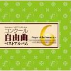 海上自衛隊東京音楽隊 コンクール自由曲ベストアルバム6 - 無辜の祈り CD
