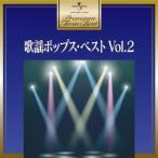 西田佐知子 歌謡ポップス・ベスト Vol.2 CD