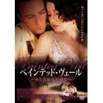ペインテッド・ヴェール ある貴婦人の過ち DVD