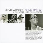 Stevie Wonder スティーヴィー・ワンダー・グレイテスト・ヒッツ<期間限定盤> SHM-CD