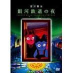 杉井ギサブロー 銀河鉄道の夜 DVD