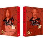 劇場版SPEC〜結〜爻ノ篇 プレミアム・エディション [3DVD+CD] DVD ※特典あり