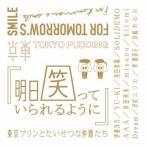 東京プリンとたいせつな仲間たち 明日笑っていられるように 12cmCD Single