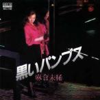 麻倉未稀 黒いパンプス MEG-CD