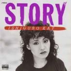 石黒ケイ STORY MEG-CD