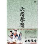 ニン・チン[寧靜] 六指琴魔(ろくしことま) DVD-BOX DVD