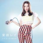 安田レイ パスコード4854 12cmCD Single
