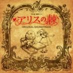 横山克 TBS系 金曜ドラマ アリスの棘 オリジナル・サウンドトラック CD