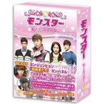 モンスター〜私だけのラブスター〜DVD-BOXI DVD