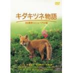 三村順一 キタキツネ物語 -35周年リニューアル版- DVD