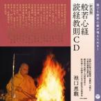池口恵観 新装盤 般若心経 読経教則CD 誰でも般若心経が唱えられる! CD