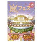 嵐 ARASHI 嵐フェス'13 NATIONAL STADIUM 2013 DVD ※特典あり
