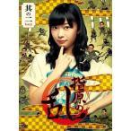 指原莉乃 指原の乱 vol.2 DVD 特典あり