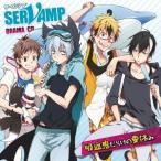 ドラマCD「SERVAMP-サーヴァンプ-」吸血鬼だらけの夏休み CD