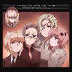 Various Artists TVアニメ「ウィッチクラフトワークス」 キャラクターソングアルバム CD
