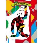 J-POPのすべて ベスト322 新曲増補版 Book