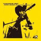 和田直 ココズ・ブルース Blu-spec CD