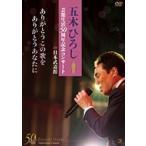五木ひろし芸能生活50周年記念コンサートin日本武道館 ありがとうこの歌を ありがとうあなたに  DVD