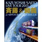 斉藤和義 KAZUYOSHI SAITO LIVE TOUR 2013-2014 斉藤&和義 at 日本武道館 2014.2.16 Blu-ray Disc