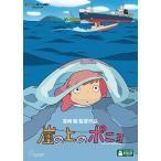 宮崎駿 崖の上のポニョ DVD